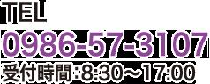 0986-57-3107